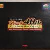 【プラレール】プラレール40thアニバーサリーアルバム