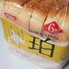 日糧製パン 『HOKKAIDO 珀』食べてみた