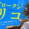 この漫画が面白い!『マイ・ブロークン・マリコ』の続きが気になる!!