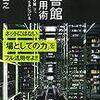 「借りるだけではもったいない!『もっと』使える!図書館」@大阪市立中央図書館(その1)