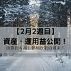 2月2週目 資産・運用益公開~資産1000万円の道~