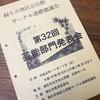 191117 桐生市地区公民館 サークル連絡協議会