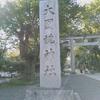 大國魂神社(東京五社巡り)