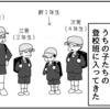 (0474話)シン・イチネンセイ