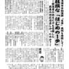 西春日井教職員労働組合の新聞に掲載されました。