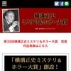 第40回・横溝正史ミステリ&ホラー大賞