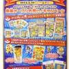 【予告】おひっこしを記念して、ポケモンセンターナゴヤ 新装オープンお祝い!キャンペーン(2013年3月20日(水・祝)〜4月7日(日))