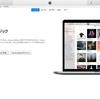 開発用iPadのデバイス登録をブラウザから行う