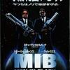 映画『メン・イン・ブラック』評価&レビュー【Review No.170】