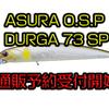 【O.S.P】小型ながらも圧倒的な飛距離を実現したミノー「ドゥルガ 73SP」通販予約受付開始!