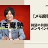 【メモ魔塾とは?】待望の前田裕二さんオンラインサロン開設!