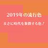 2019年の流行色はコレ。まさに時代を象徴する色!