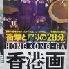 """「香港画」""""HONG KONG - GA"""" """"Montage of Hong Kong"""" 劇場鑑賞"""