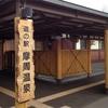 道の駅「摩周温泉」のトイレ情報(北海道)