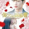 韓国ドラマ『偉大な誘惑者』を観終わった。想像を超えた面白さだった!