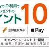 マイル還元率が脅威の5%超!?Apple PayのiD利用でワールドプレゼントのポイント10倍!?
