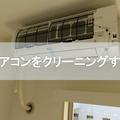 カビ臭いエアコン・カーエアコンをクリーニングする方法!