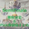Worlds2019 SemiFinals 勝敗&チャンピオン傾向