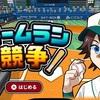 ホームラン競争!机で野球
