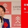 なぜ民進党の議員が「保育園落ちた日本死ね」で流行語大賞を受賞するのか