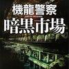 【小説】「機龍警察 暗黒市場」 月村了衛