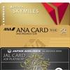 航空系最強クレジットカードはこれ!!入会キャンペーン実施中♪ デルタアメックスゴールド