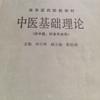 中医基礎理論