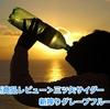 <新商品レビュー>三ツ矢サイダー 新搾りグレープフルーツ (<New product review> Mitsuya Cider new squeezed grapefruit)