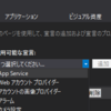 Universal Windows Platform appのAppService