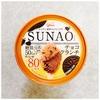 カロリーコントロールアイス「SUNAO」を食べてみました