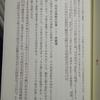 *更新12/02 14:00 書籍:神聖の系譜 メソポタミア[シュメール] ヘブライ そして日本の古代史 P16,P33-55