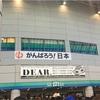 Hey!Say!JUMP LIVE2016-2017 DEAR.