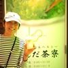 《宮城》仙台に行ったら必ず飲みたい 絶品スイーツ ずんだ茶寮「ずんだシェイク」