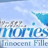 メモリーズオフ -Innocent Fille- 発売決定!