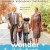 【映画】『ワンダー 君は太陽』感想 : 強くて明るい物語に、涙腺崩壊。