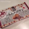 【催事】柳月 あんバタサン