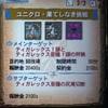 【MH4】「ユニクロ・果てしなき挑戦」をオトモ付きハンマーソロでクリアしました!