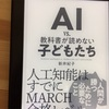 AI vs.教科書が読めない子供たち 読書感想文1