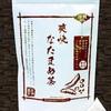 10万包以上売れた!みつばちロードの「伝統爽快なた豆茶」