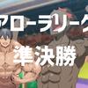 【アニポケ】アローラリーグ決勝進出を考察する。