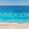 自選!これからの夏に聴きたくなる28曲
