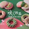 ミスドと祇園辻利コラボ第1弾『咲く抹茶』3/12 START!【商品ラインナップ・価格など】🍵🌸