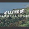 アニメの英語版タイトルまとめ13選!「竜とそばかすの姫」の意外な英語版タイトルとは?