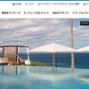 SPGアメックスでホテル予約は公式サイトでお得に!マリオットボンヴォイホテル予約方法とベストレート保証の申請