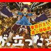 頭脳系スマホゲームアプリ『リボルバーズエイト(リボハチ)』がリリース!!