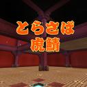 虎鯖ミニゲーム Wiki
