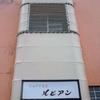 COFFEE ルビアン/北海道滝川市