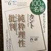 『100分DE名著 純粋理性批判』カント 西研
