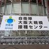 自衛隊大阪大規模接種センターでコロナワクチン1回目接種した