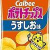 【保存版】 美味すぎる ポテトチップス 国内&海外 ランキング ベスト10